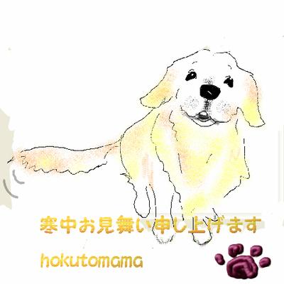 Hokutokan