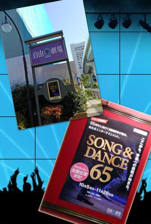 Songdance65_2